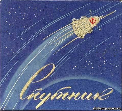 11 11 2013 папиросы спутник fishka 23 0 0 0